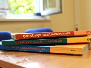 индивидуално обучение по гръцки език