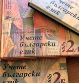 обучение по български език