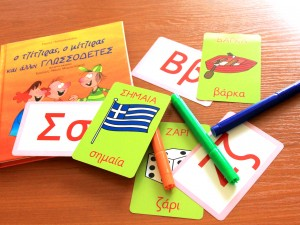 курсове по детски гръцки