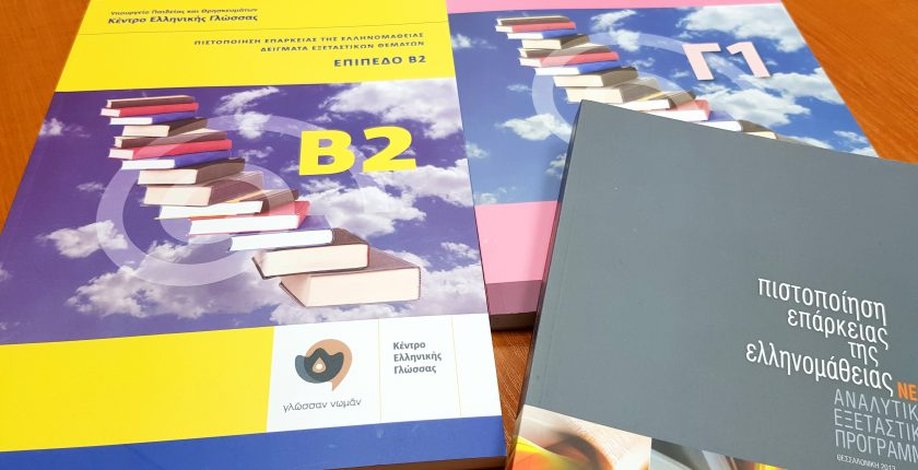 подготовка за сертификат по гръцки