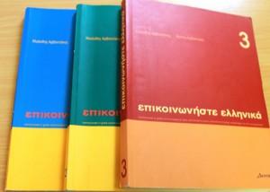 panellinika epikinoniste