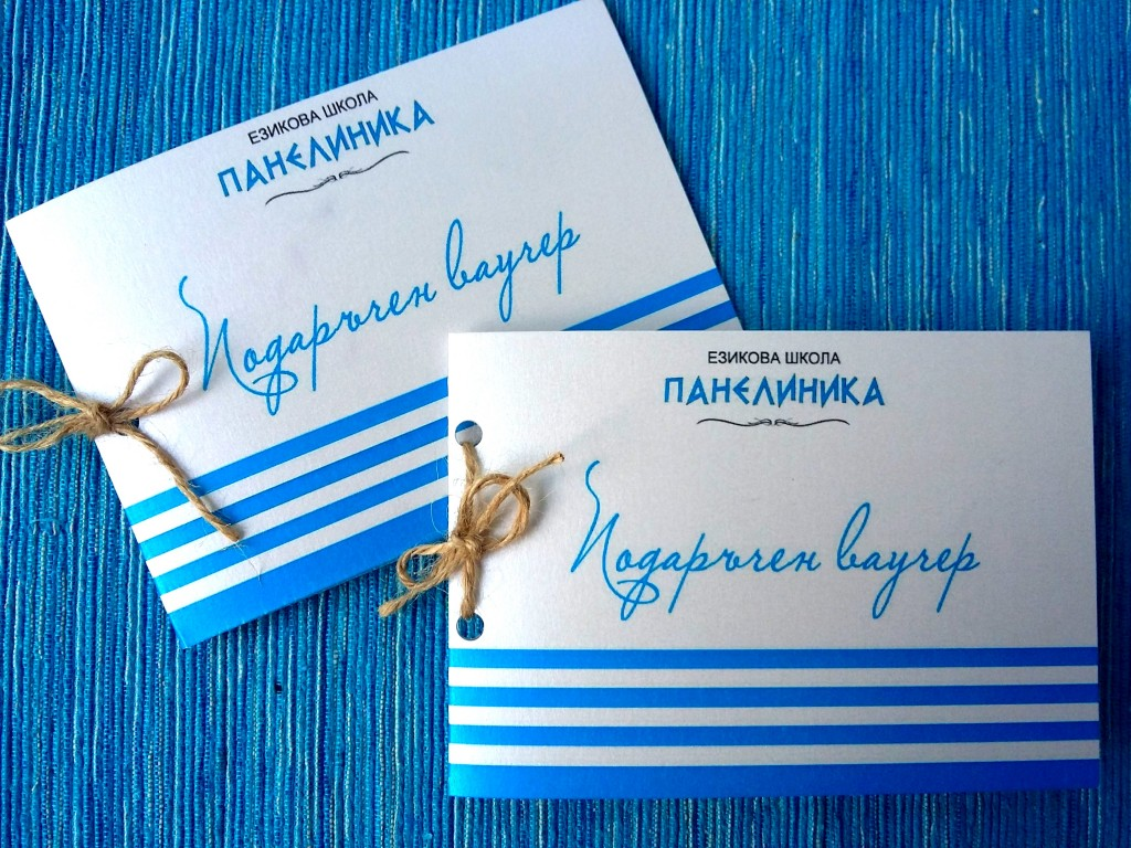 Panellinika_gift_vouchers_two