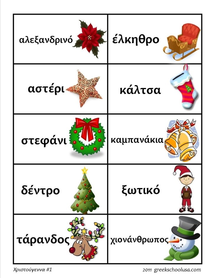xmas vocabulary